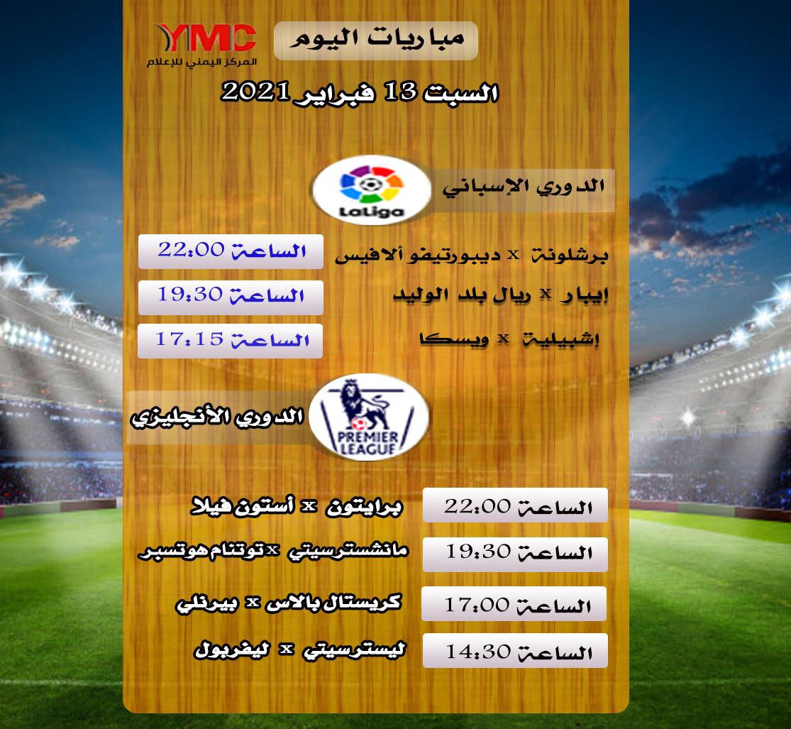 جدول الدوري السعودي 2021 الدور الثاني موقع محتويات