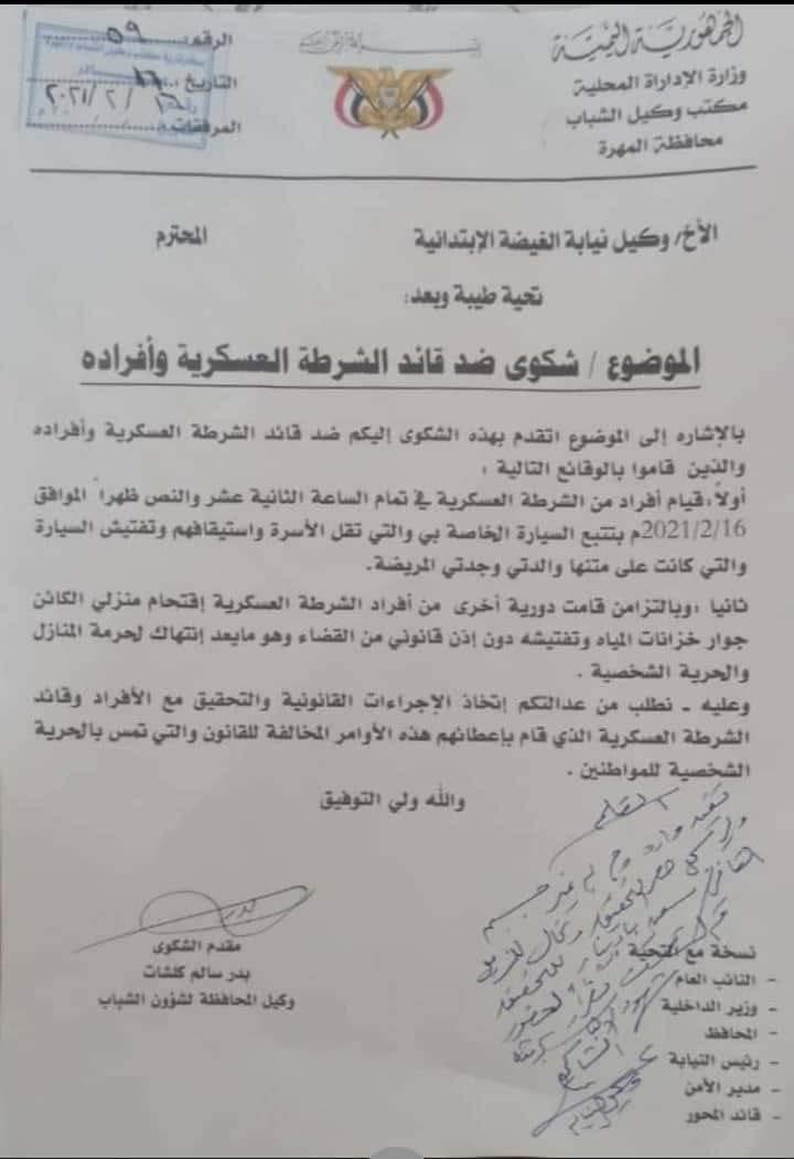 المركز اليمني للإعلام