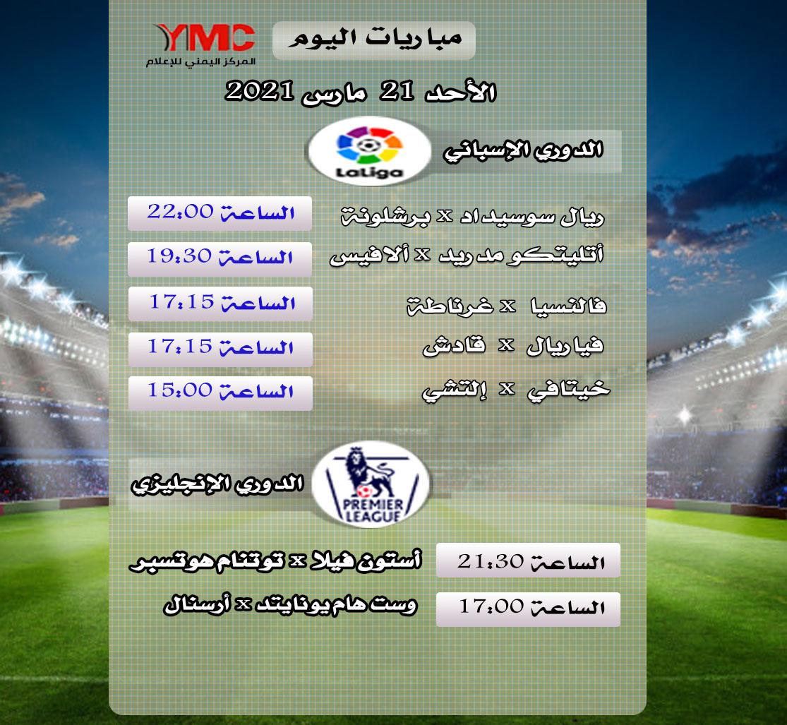 جدول مباريات اليوم الأحد 21 مارس 2021 في الدوري الإسباني والإنجليزي
